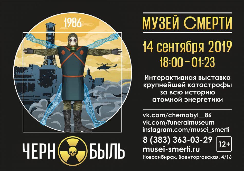интерактивная выставка Чернобыль